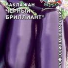 Баклажан Черный бриллиант