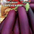 Баклажан Сиреневый