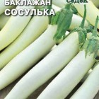 Баклажан Сосулька